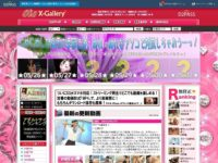 X-Gallery –入会・料金のご案内から退会方法