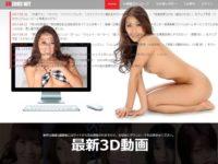 3D-EROS.NET –入会・料金のご案内から退会方法