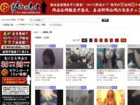 【閉鎖】動画の志士 –入会・料金のご案内から退会方法